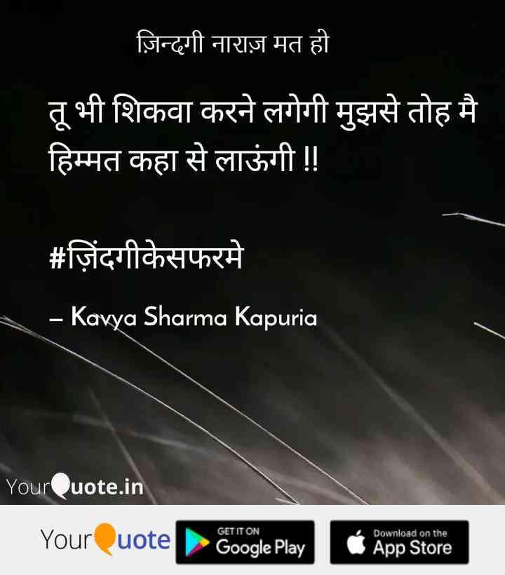 tuu-bhii-shikvaa-krne-lgegii-mujhse-toh-mai-himmt-khaa-se